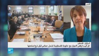 تل أبيب ترفض الحوار مع الحكومة الفلسطينية التي تشمل حماس