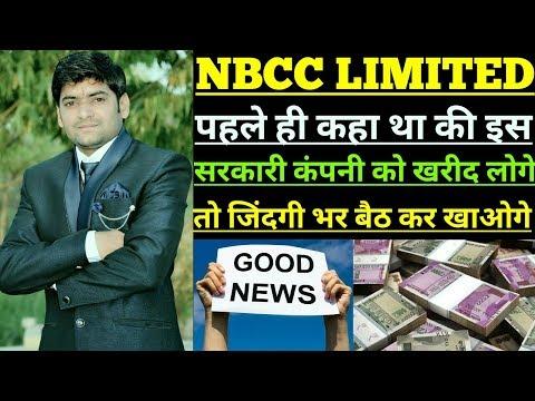 NBCC LIMITED के शेयर में जबरदस्त तेजी , माल उठाने का बिल्कुल सही समय हैं , जल्दी से लपक लो...