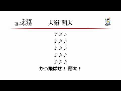 千葉ロッテマリーンズ 大嶺翔太 応援歌 [MIDI] - YouTube