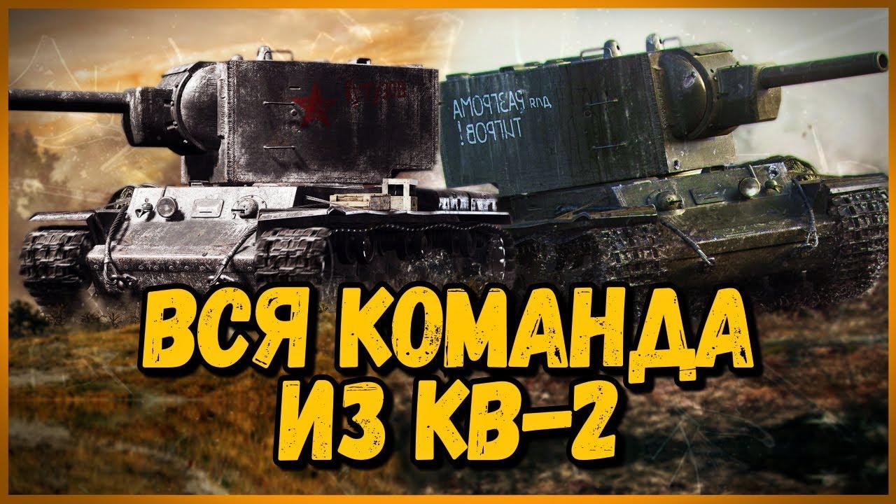 ЭТУ КОМАНДУ БОЯТСЯ ВСЕ - СЕМЬ КВ-2 РАЗДАЮТ ВАНШОТЫ - Приколы в World of Tanks MyTub.uz