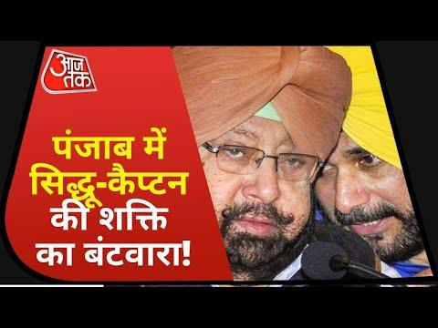 Punjab Politics : Capt. Amarinder Singh के खिलाफ BJP के कार्यकर्ताओं ने किया प्रदर्शन | Latest News
