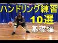 プロ選手もやっているドリブル・ハンドリング練習メニュー 10選【バスケ】