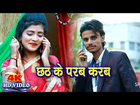 2018-मनी-राजा-छठ-गीत~छठ-के-परब-करब---mani-raja-卐-bhojpuri-chhath-geet-new-bhajan