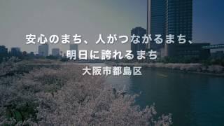 都島区紹介ビデオ(デモ版)Miyakojima ward, Osaka, Japan