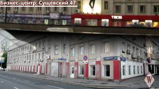 Смотреть видео WIKIMETRIA| Бизнес-центр: Сущевский 47 | АРЕНДА ОФИСА В МОСКВЕ онлайн