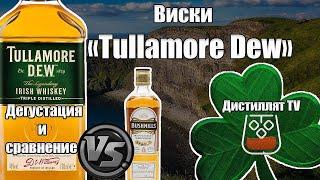 Виски Tullamore Dew (Талмор Д.И.У.) сравнение с Bushmills (18+)