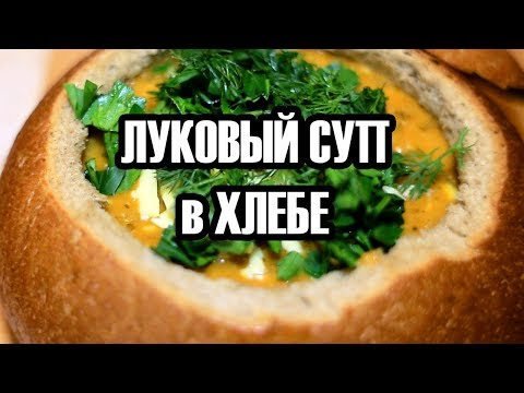 Суп с плавленным сыром «Дружба» — рецепт с фото