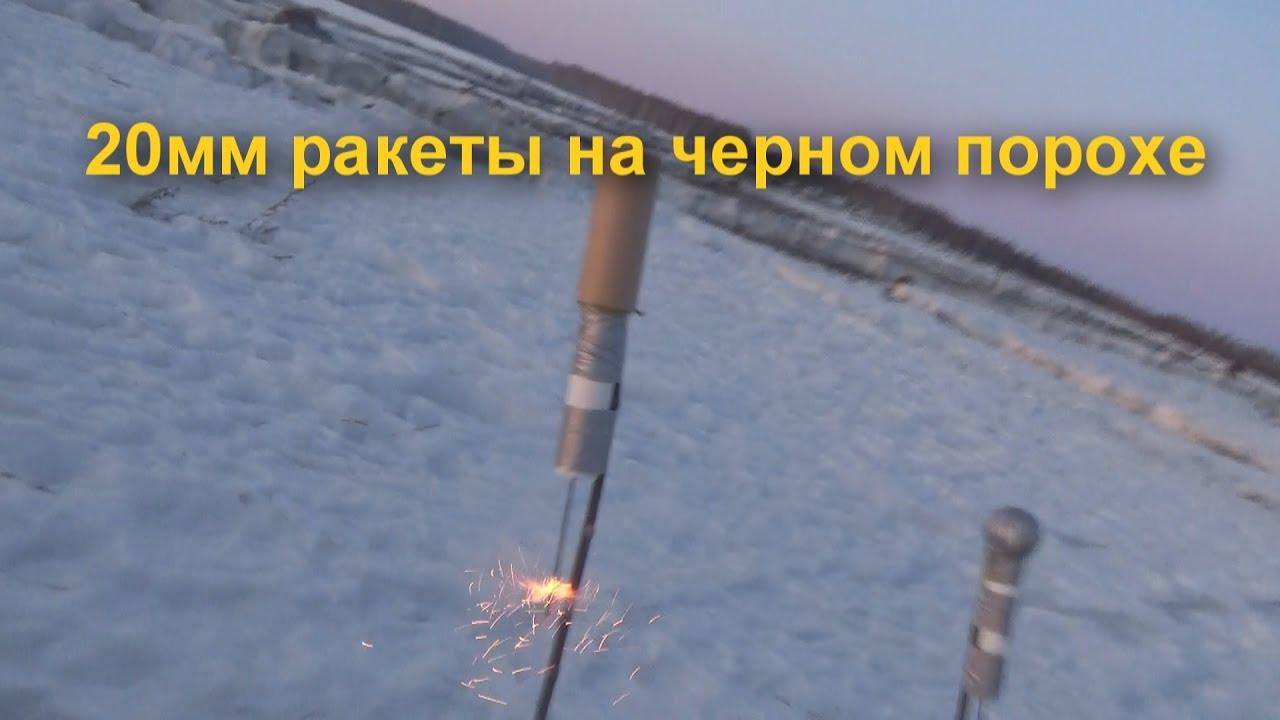 Как сделать ракету на порохе фото 192