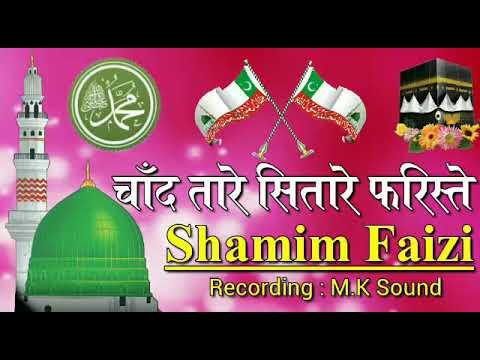 चाँद तारे सितारे फरिस्ते________Shamim Raza Faizi_________New Naat Sharif आपको तड़पा न देते कहना