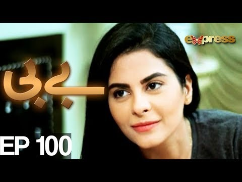 BABY - Episode 100 - Express Entertainment Drama