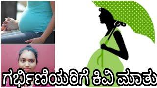 ಗರ್ಭಿಣಿಯರ ಆರೈಕೆ /pregnancy care /garbhini paricharya /pregnancy tips in kannada/kannada vlogger