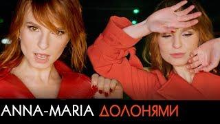 Смотреть клип Анна-Мария - Долонями
