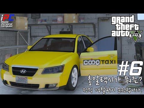[iPC] - 1588 팔팔한 총알 택시! - GTA V 비하인드 스토리 #6