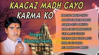 Kaagaz Madh Gayo Karma Ko, Rajasthani Nirgun Bhajans By Hemraj Saini Full Audio Songs Juke Box