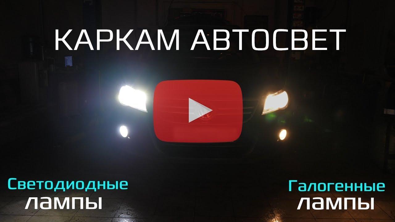 Светодиодные лампы H11-55w - YouTube