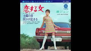 「恋する女」 (1969.12.20) 作詞 : なかにし礼 作曲 : 鈴木邦彦 編曲 ...