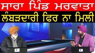 ਸਾਰਾ ਪਿੰਡ ਮਰਵਾਤਾ     ਲੰਬੜਦਾਰੀ ਫਿਰ ਨਾ ਮਿਲੀ    Punjab Television