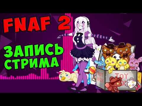 Five Nights At Freddy's 2 ЗАПИСЬ СТРИМА