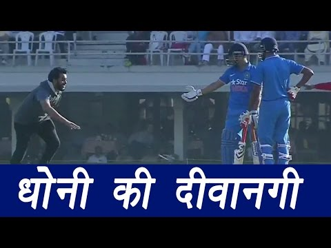 MS Dhoni fan rushes onto pitch to touch Captain...