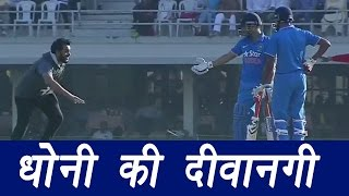 MS Dhoni fan rushes onto pitch to touch Captain Cool's feet | वनइंडिया हिंदी
