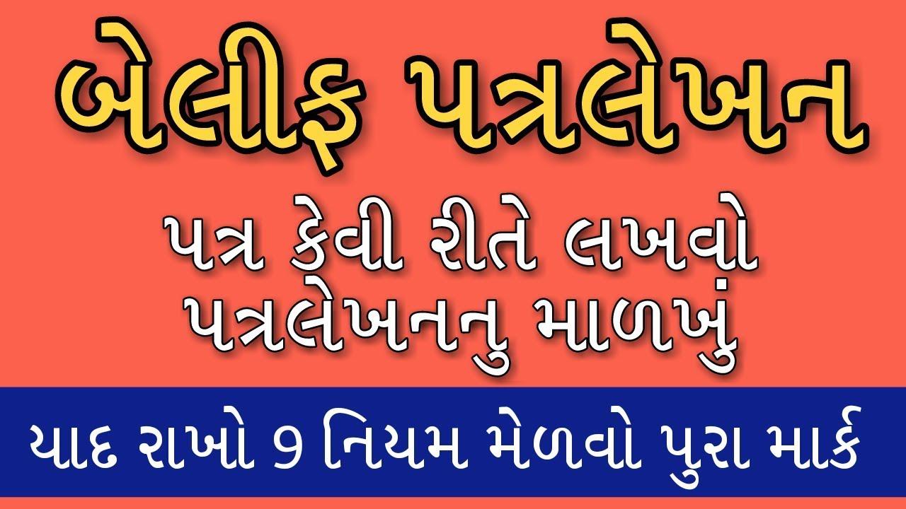 high court bailiff main exam patralekhan letter writing tips std 10 gujarati