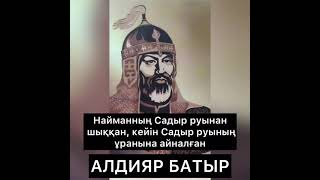 """Мен — найманмын!!!"" / Всем найманам посвящается!!!"
