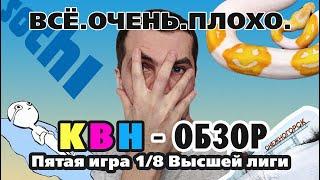 28 КВН Обзор Разбор пятой 1 8 высшей лиги КВН
