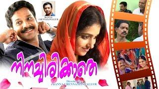Ninachirikkathe നിനച്ചിരിക്കാതെ   Malayalam Short Film   Latest Upload 2016