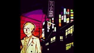 曲: サンバースト倶楽部 - 逢瀬川 #sunburstclub #歌謡曲を爆発させろ!...