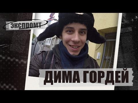 ПОНТЫ vs. НАДЁЖНОСТЬ / Гордей vs. Стрекаловскийиз YouTube · Длительность: 20 мин