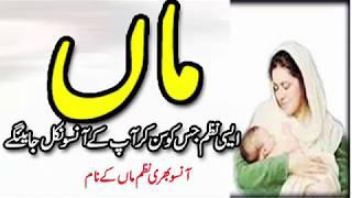 Maa Ke Naam Nazam ( A Beutifull Poem About Mother ) Urdu Nazam 2017
