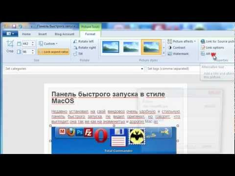 Постинг в блог с live writer