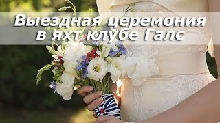 Выездная регистрация в Москве Выездная церемония в яхт клубе Галс