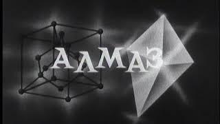Углерод и его аллотропные формы алмаз и графит (Киевнаучфильм)
