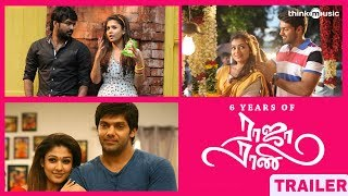 Think Re-Imagine - Raja Rani Trailer |Aarya, Nayanthara, Jai, Nazriya | G.V. Prakash Kumar | Atlee