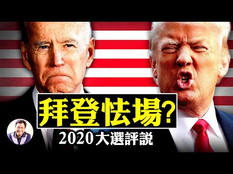 2020美国总统大选评说-江峰/方伟【江峰时刻】