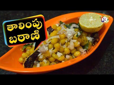 Batani Chat In Telugu Talimpu Batani By Siris Kitchen (తాలింపు బఠాణి)