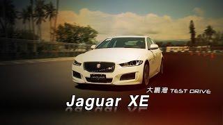 Jaguar XE S大鵬灣賽道試駕:好大的豹子膽、敢單挑BMW 3-series