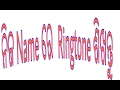 How to download Name Ringtone ODIA