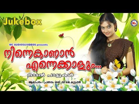 നിന്നെക്കാണാൻ എന്നെക്കാളും  | NINNEKKANAN ENNEKKALUM | Folk songs malayalam | Pranavam Sasi |