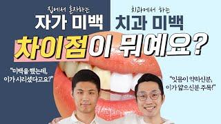 치아미백을 계획하고 계신분들 필수영상(feat.자가미백…