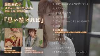 藤田麻衣子 メジャー3rdアルバム『思い続ければ』オフィシャルトレーラー