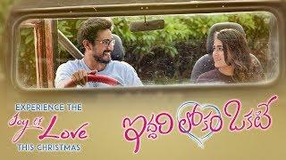 Shalini Pandey's Iddari Lokam Okate Telugu Movie Trailer 2019