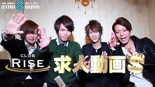 店舗情報はコチラ!! http://www.star-guys.jp/kansai/osakaminami/rise/recruit.html ホストクラブ 情報 紹介サイト スターガイズ http://www.star-guys.jp/