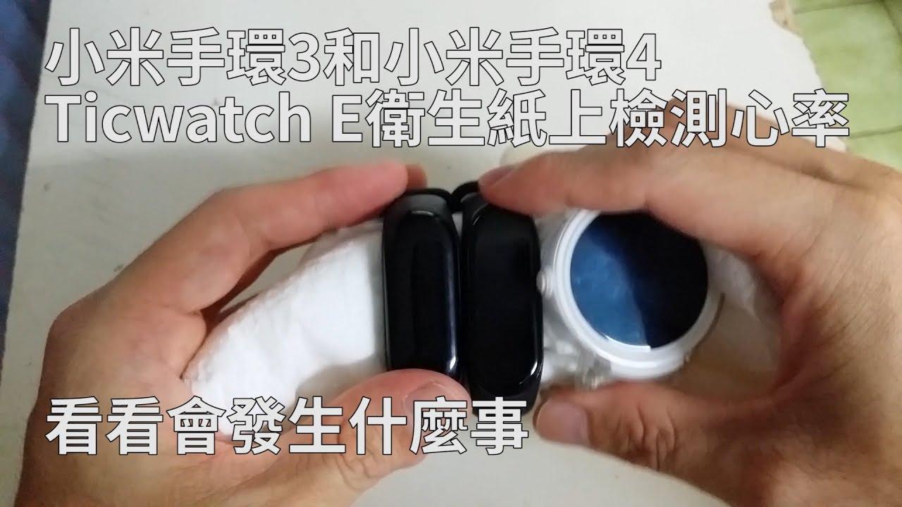 小米 手 環 3 繁體 中文 版