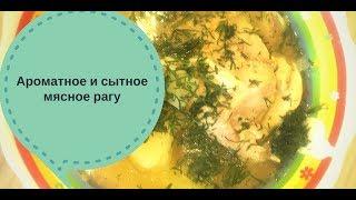 Cытное и ароматное рагу из курицы и картофеля в мультиварке.
