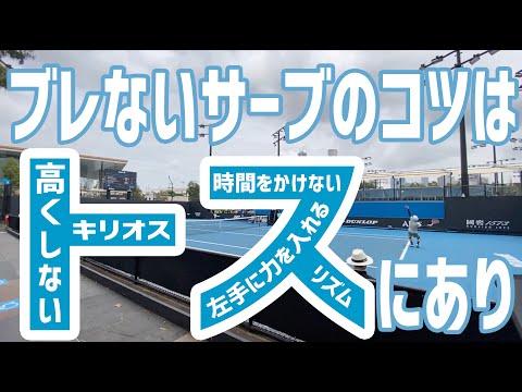 【テニス 】ブレないサーブのコツはトスの上げ方にあった!キリオスのサーブがリズムよく安定しているサーブの理由は時間をかけない事!