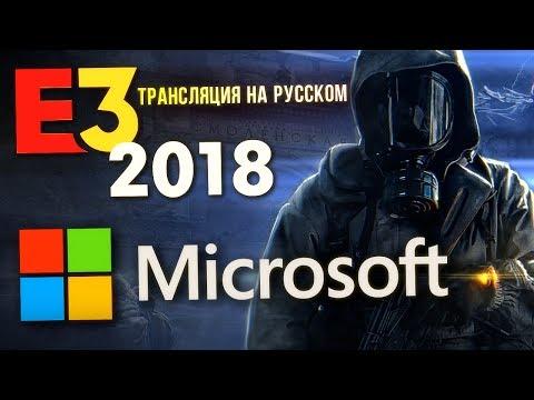 Cyberpunk 2077, Gears of War 5, DMC5, Battletoads [Microsoft E3 18] конференция на русском