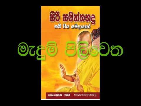 Medum Piliwetha -  Pitiduwe Siridhamma Thero ( Siri Samanthabaddra Himi )