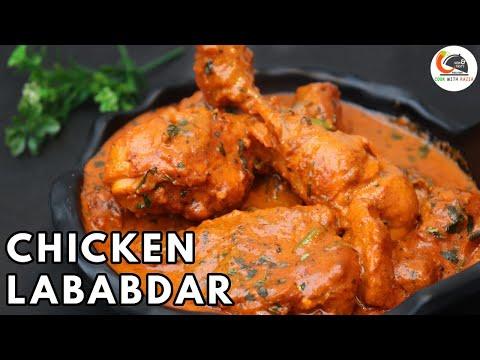 मुग़लई चिकन लबाबदार || Chicken LababDar || Murgh Lababdar || Chicken Recipes